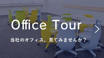 Office Tour 当社のオフィス、見てみませんか?