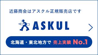 ASKUL 近藤商会はアスクル正規販売店です