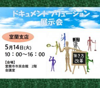 【室蘭支店】ドキュメントソリューション展示会