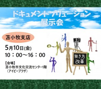 【苫小牧支店】ドキュメントソリューション展示会