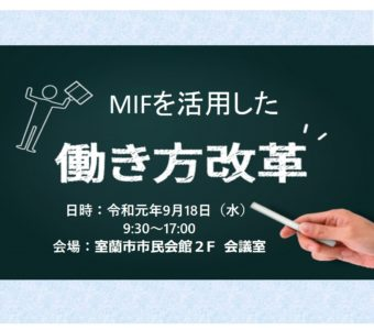 【室蘭支店】MIFを活用した働き方改革展示会