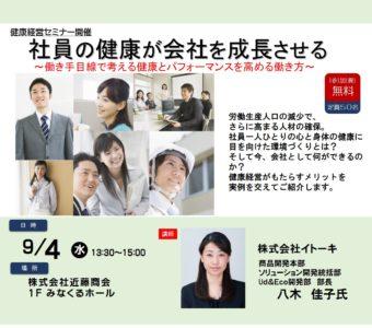 「健康経営~社員の健康が会社を成長させる~」セミナー