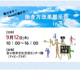 【苫小牧支店】働き方改革展示会