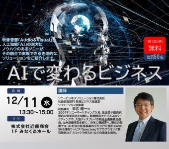 「AIで変わるビジネス」セミナー