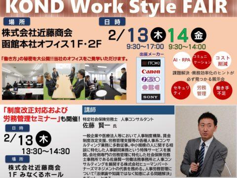 「KOND Work Style FAIR」展示会・労務管理セミナー