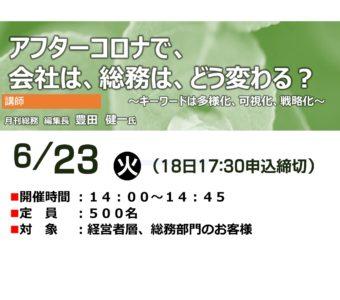 6月Canonオンラインセミナー②
