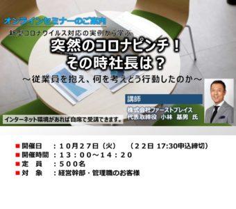 10月Canonオンラインセミナー①