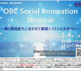 2021年2月OBC Social Innovation Seminar