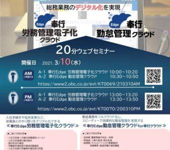 総務業務のデジタル化を実現 20分ウェブセミナー