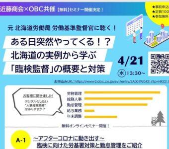 近藤商会×OBC共催「臨検監督」の概要と対策セミナー