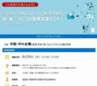 脱・紙/ハンコの業務改革セミナー