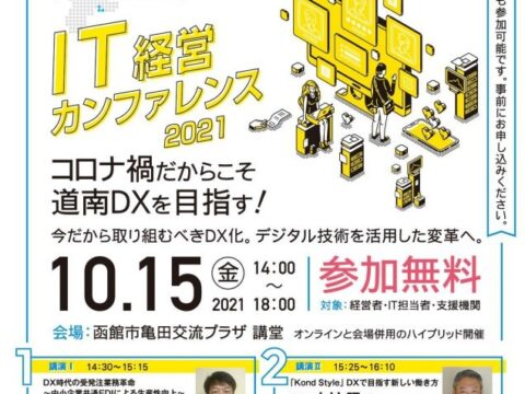 IT経営カンファレンス2021 In函館